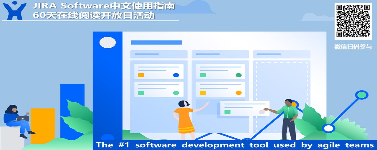 JIRA Software中文使用指南阅读开放日活动
