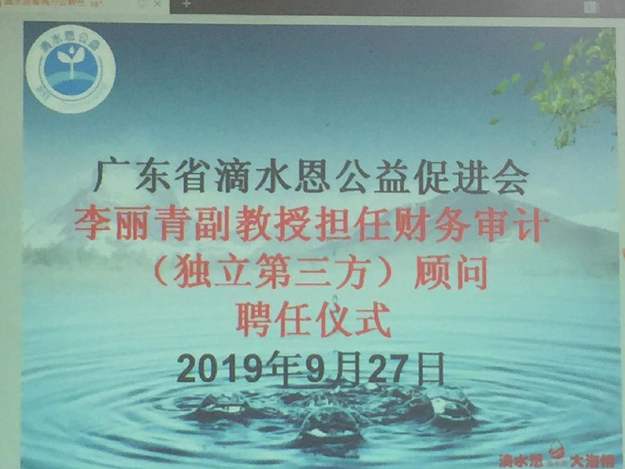 """滴水恩公益举行""""第三方财务审计"""