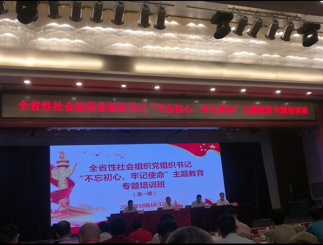 滴水恩党支部参加全省性社会组织