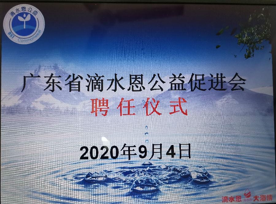 张凯加入广东省滴水恩公益促进会